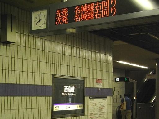 鉄道の調べ - 名古屋市営地下鉄 ...