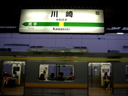 川崎駅駅名標 川崎駅駅名標 先頭へ 205(川崎) 先頭へ 205(川崎) 先頭へ   JR 南