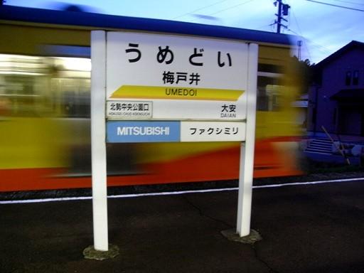 鉄道の調べ - 三岐鉄道 三岐線