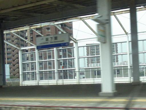 新下関駅駅名標