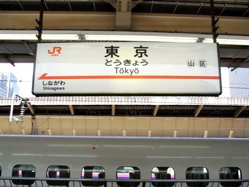 「東京駅」から「熱海駅」電車の運賃・料金 - 駅探